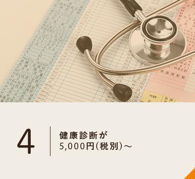 健康診断が 5,000円(税別)~