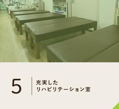 充実した リハビリテーション室