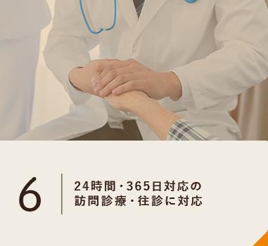 24時間・365日対応の 訪問診療・往診に対応