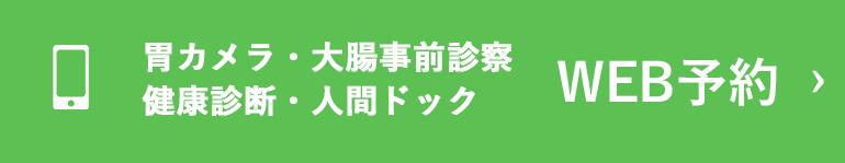 胃カメラ・大腸事前診察健康診断・人間ドックWEB予約